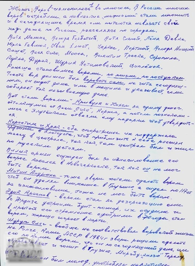 """""""Воры в законе"""" представляют в Украине интересы ФСБ, - Деканоидзе - Цензор.НЕТ 7354"""
